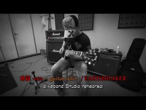 アースシェイカーの名曲『命証-uta-』のギターソロ弾いてみた♪
