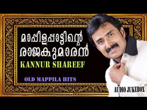 Mappila Pattukal Old Is Gold | Mappila Pattinte Rajakumaran Kannur Shareef | Malayalam Mappila Songs video