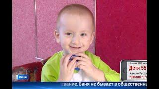 Ваня Шатилин, 2 года, синдром Вискотта – Олдрича, первичный иммунодефицит