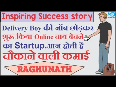 Raghunath Ram success story in hindi! He start world's 1'st Online Tea startup! (Animated)!