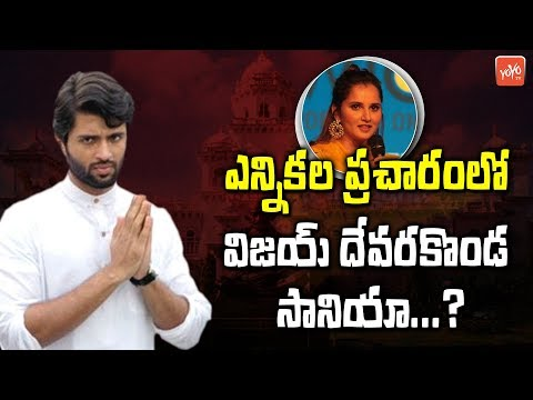 Vijay Devarakonda In Telangana Election Campaign | CM KCR | TRS Party | Congress | YOYO TV Channel