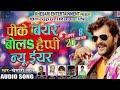 Pike Bear Bola Happy New Year - Khesari Lal Yadav - SUPERHIT new year song