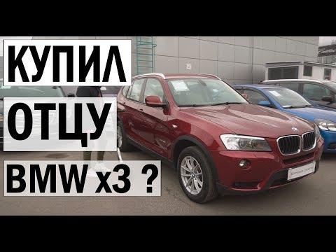 КУПИЛ ОТЦУ BMW Х3 ? ДА или НЕТ? Результаты проекта.