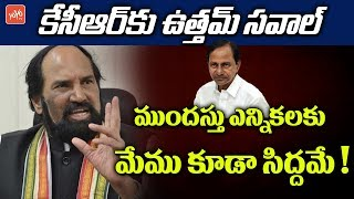 Uttam Kumar Reddy Political Strategy for Early Elections | CM KCR | Telangana Congress