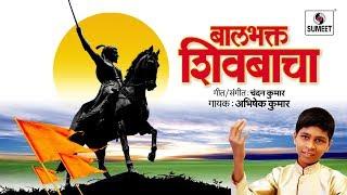 Balbhakta Shivbacha Shivaji Maharaj Geet Sumeet Music