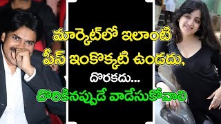 Poonam Kaur Sensational Comments on Pawan Kalyan | పవన్ కళ్యాణ్ ని పెళ్లి చేసుకుంటా, ఆయన ఒప్పుకుంటే