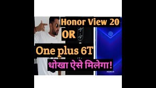 honor view20 Vs Oneplus 6T comparison in Hindi | oneplus 6t price in India | honor view 20 price