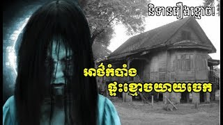 """និទានខ្មោច! លងសាហាវណាស់ អាថ៌កំបាំង """"ផ្ទះខ្មោចយាយចេក"""",Khmer Ghost,Mr. SC Channel"""