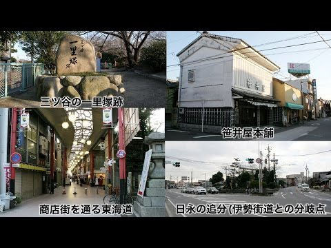 東海道 四日市宿