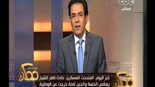 #ممكن | المتحدث العسكري: حادث كفر الشيخ يعكس الخسة والجبن لفئة خرجت عن الوطنية