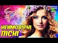 Неймовірні українські пісні Сучасна українська музика Краща збірка пісень 2018 mp3