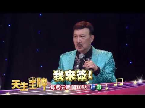 【未來之星不可埋沒 余天當場簽下唱片約?】2018.04.06天生王牌預告