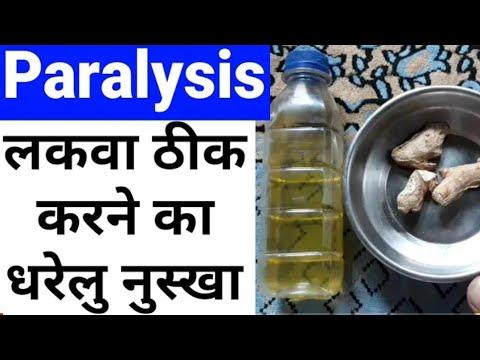 paralysis treatment | lakwa hone par turant kya Kam Karen | Amal Sabke liye