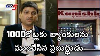 విజయ్ మాల్యా, నీరవ్ మోడీ బాటలో మరో ప్రబుద్ధుడు..! | Kanishk Gold Accused Of Loan Fraud