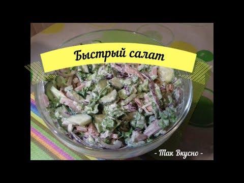 Быстрые салаты рецепты вкусные