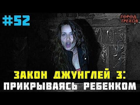Город Грехов 52 - Прикрываясь ребенком / Закон джунглей # 3