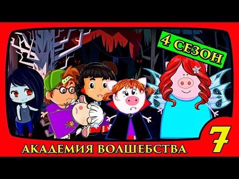 АКАДЕМИЯ ВОЛШЕБСТВА 4 сезон 7 серия ЗАКЛЮЧИТЕЛЬНАЯ  Мультсериал для детей НОВЫЕ СЕРИИ