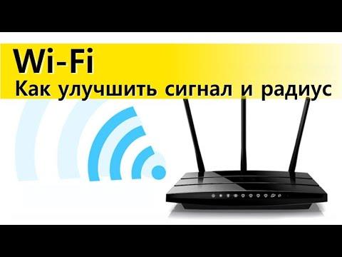 Wi-Fi - 10 способов как улучшить сигнал и увеличить радиус сети