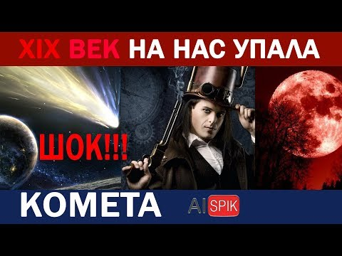 ЗАГАДКА XIX века - Фата или Комета БИЭЛЫ? #AISPIK #aispik #айспик