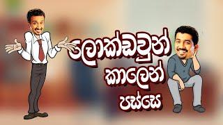 Chooty Malli Podi Malli | FM Derana