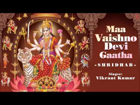 Maa Vaishno Devi Gaatha Shridhar By Vikrant Kumar Full Audio Song Juke Box