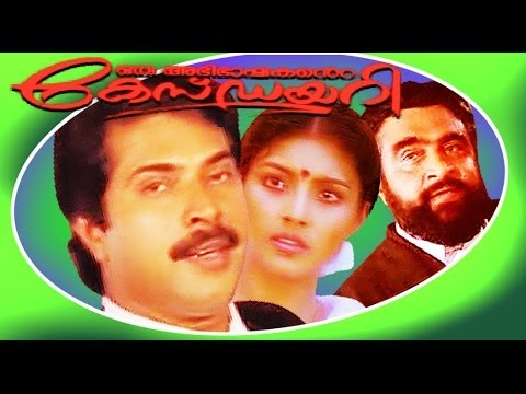 Oru Abhibhashakante Case Diary - Malayalam Superhit Full Movie - Mammootty video