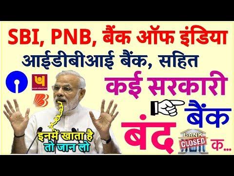 Breaking News ! आज के बाद इन Bank जाओगे तो ताला लगा हुआ मिलेगा- PM modi govt alert rbi news today