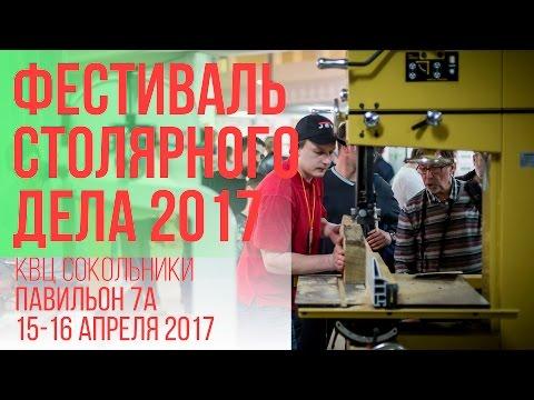 Приглашение на Фестиваль Столярного Дела 2017, новинки и пила для Николая Ивановича Дрига
