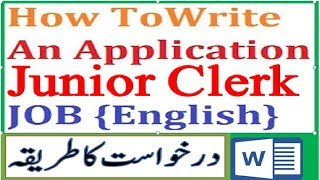 How to Write Job Application Letter in English in Microsoft Word