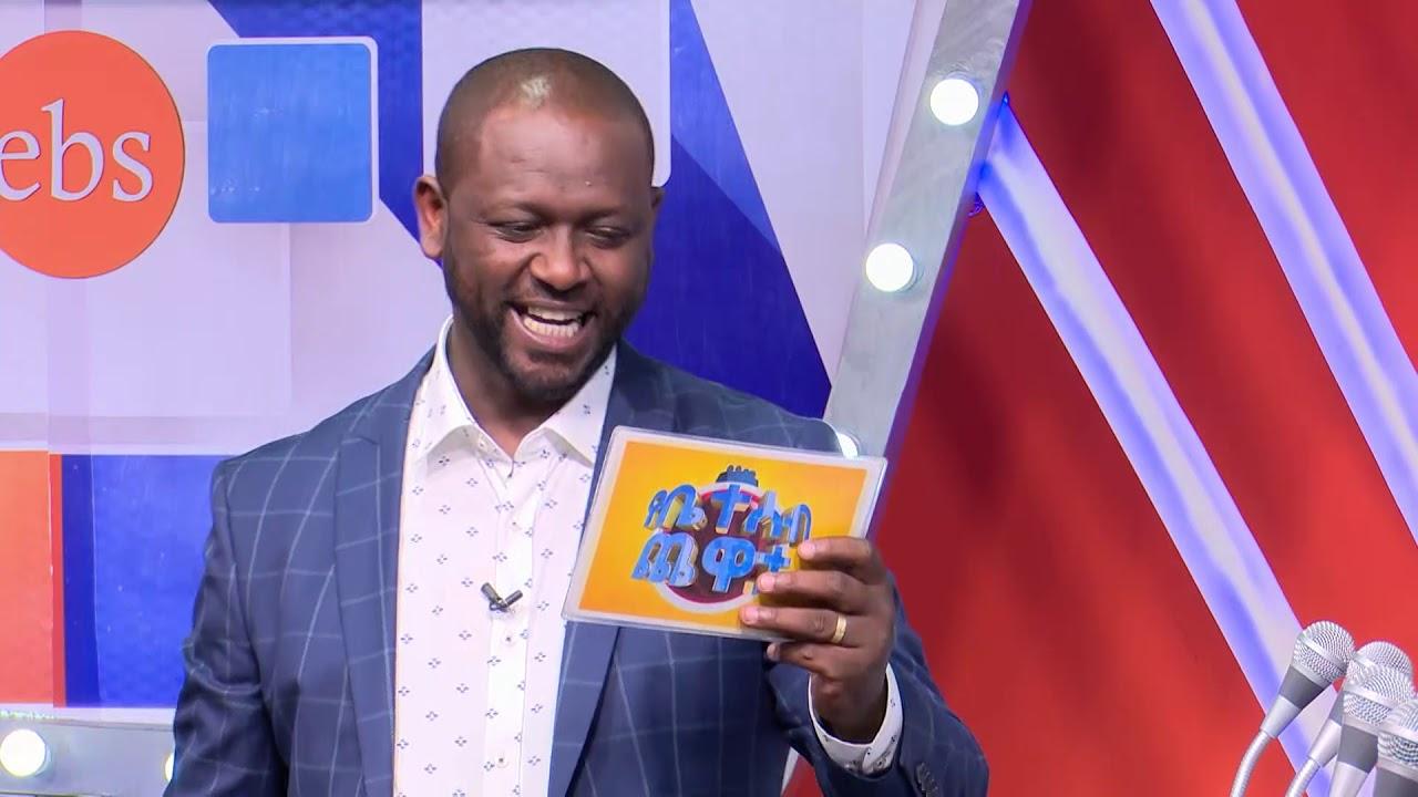 Yebeteseb Chewata Season 6 EP 18
