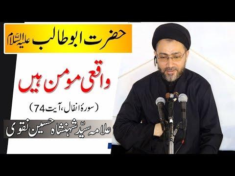 ABU TALIB (a.s) Waqai Momin hen by Allama Syed Shahenshah Hussain naqvi
