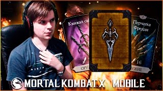 МОЛОТ ГНЕВА ИЛИ СКОРПИОН СПЕЦНАЗ? (PACK OPENING) || MORTAL KOMBAT X MOBILE