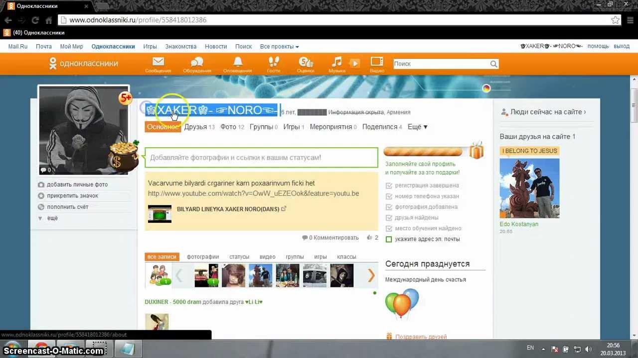 odnoklassniki.ru smaylik besplatnoy 2013 XAKER NORO (DANS).  INSANE Domino Tricks!