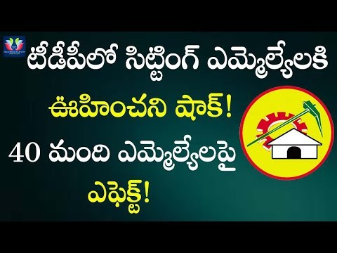 Unexpected Shock To TDP Sitting MLA's | 2019 Assembly Elections | Andhra Pradesh | TFC News