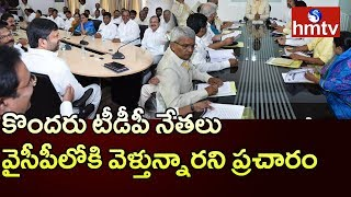 TDP Leaders and Activists Holds Emergency Meeting In Kadapa District | hmtv