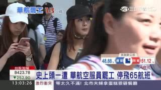 史上頭一遭 華航空服員罷工 停飛65航班