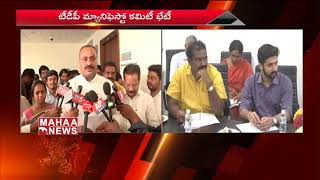 TDP Manifesto Committee Has Been Completed
