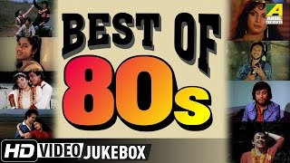 Best of 1980s Bengali Movie Songs Video Jukebox