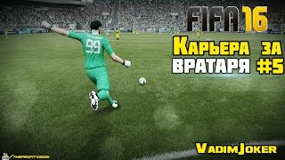 FIFA 16 | Карьера за вратаря #5 [Урал и ЦСКА]