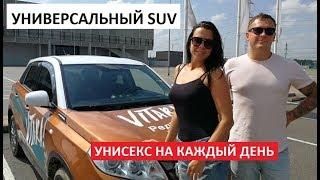 Отзывы Suzuki VITARA 2018: тест-драйв, обзор, два мнения - парень и девушка