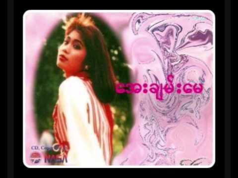 Aye Chan May  - Zat Sayar A Lo Kya