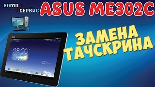★★★ Asus ME302C замена тачскрина БЫСТРО ★★★