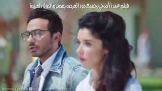 "تريلر فيلم "" اهواك "" تامرحسني - غادة عادل Trailer ""Ahwak"" Movie  Tamer Hosny"