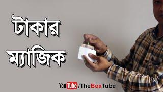যাদু শিখুন: টাকা ফুটো করে জোড়া লাগানো - Box Magic Ep 02