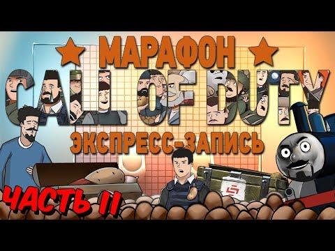 Марафон Call of Duty, часть 2 (экспресс-запись)