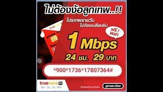 แพ็กเน็ต 1Mbps+WiFi ไม่อั้น ไม่ลด! 24ชม. 29บ. กด*900*1736*17807364#