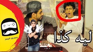 كاشف الكذب مع علي ( يحب حلا الترك ) !!!!! لا يفوتكم
