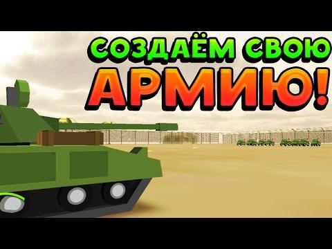 СОЗДАЁМ СВОЮ АРМИЮ! - Military Epic Battle Simulator
