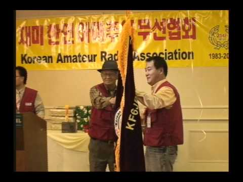 KARA 2010 년 총회 및 송년회(Korean Amateur Radio Association 2010 Annual Meeting)
