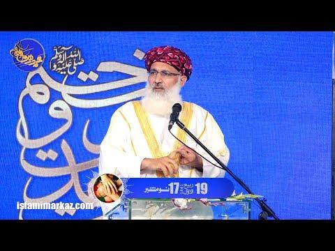 Janab Professor Muhammad Amin Qadri | Khatm e Nabuwwat, Wahdat e Ummat Conference 2019|1441